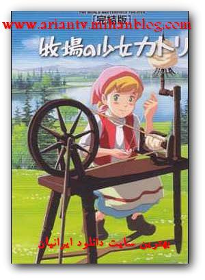 اهنگ کارتون قدیمی و زیبای حنا دختری در مزرعه